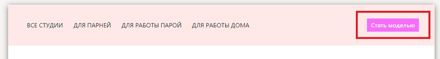 кнопка в меню сайта