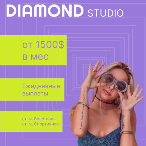 вебкам студия Diamond