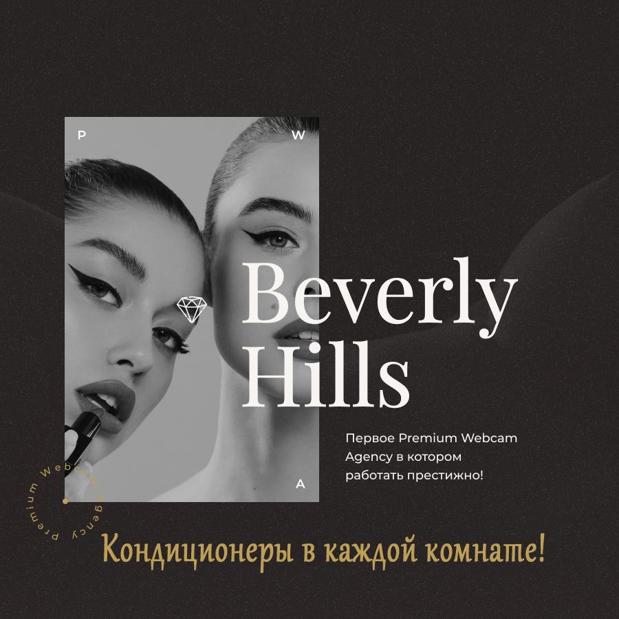 вебкам студия BeverlyHills