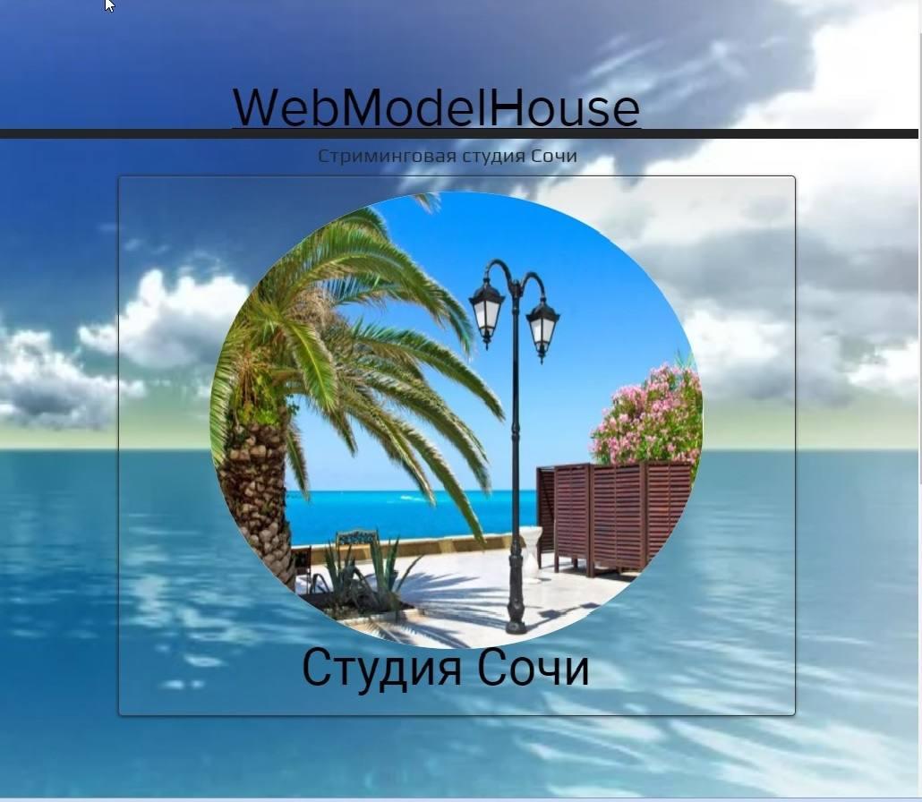 вебкам студия WebModelHouse