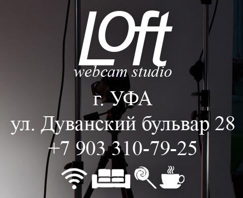 вебкам студия LOFT