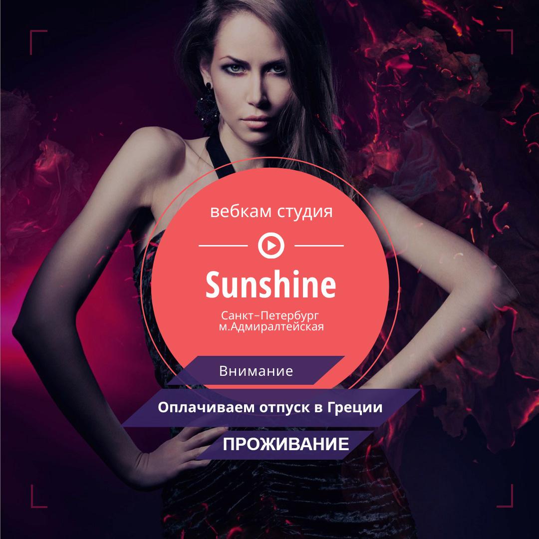 вебкам студия Sunshine