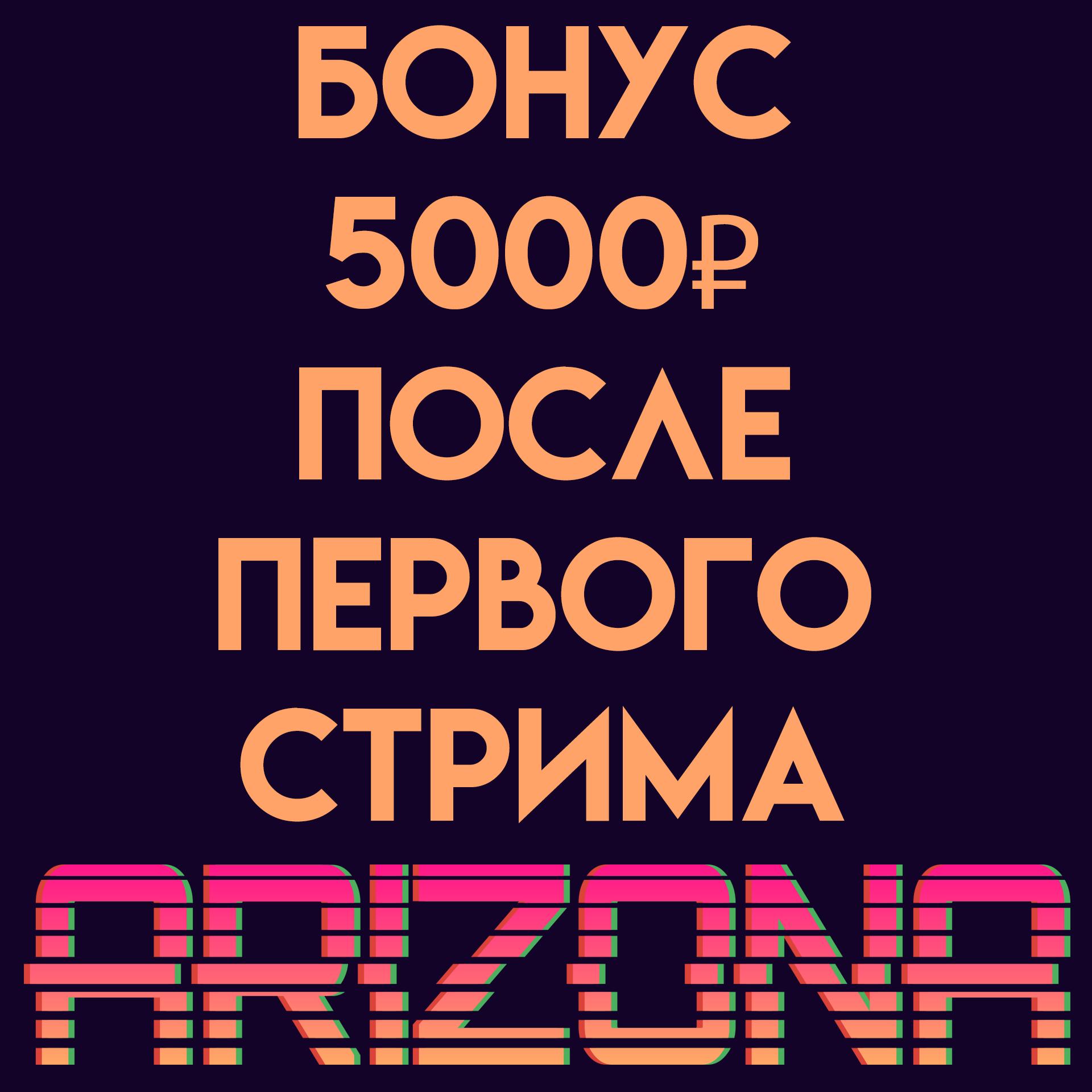 вебкам студия Arizona
